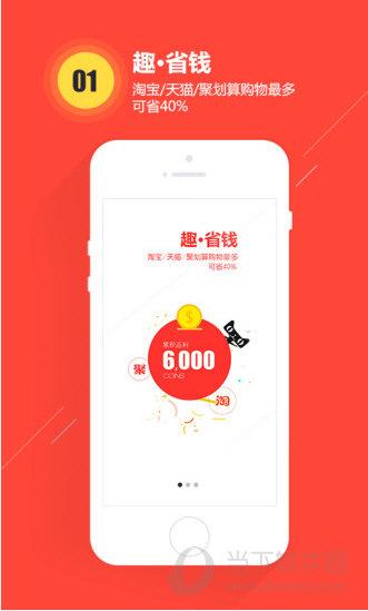 折趣app