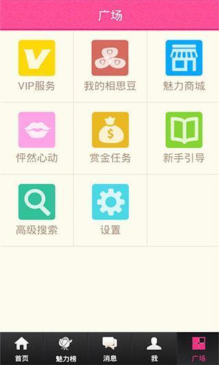 寻觅app V2.7 安卓版截图5