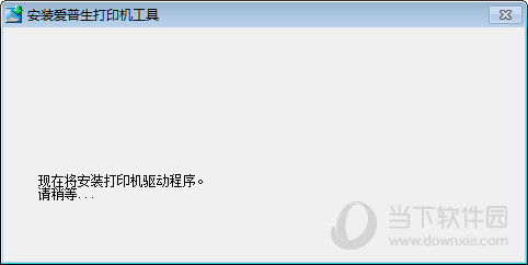 爱普生me350驱动