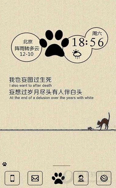 猫咪语录手机主题
