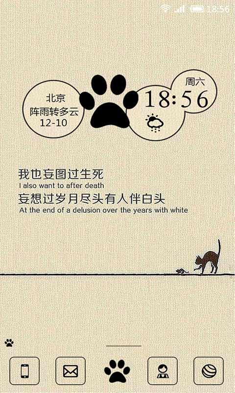 猫咪语录手机主题 V2.7.6 安卓版截图1