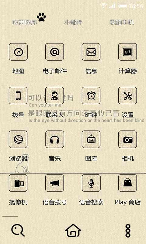 猫咪语录手机主题 V2.7.6 安卓版截图3