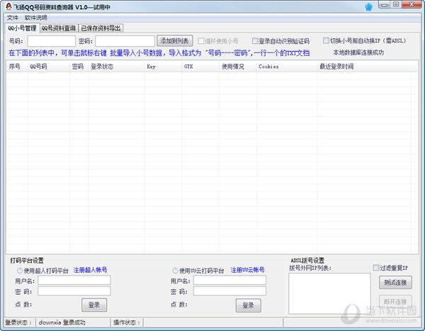 飞扬QQ号码资料查询器