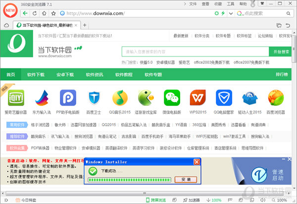 360浏览器7.1版本