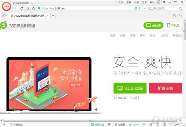360浏览器7.1官方