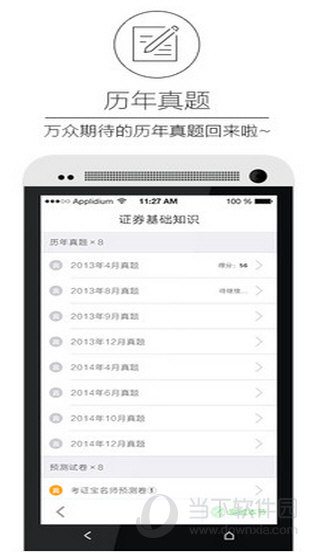 考证宝App