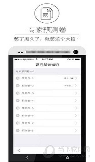 考证宝App下载