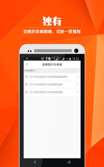 考证宝App V2.3.0 安卓版截图4