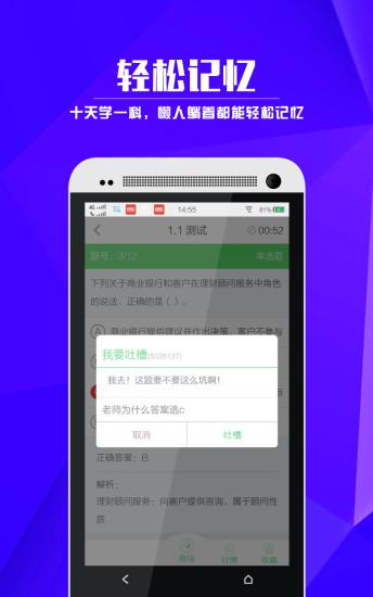 考证宝App V2.3.0 安卓版截图3