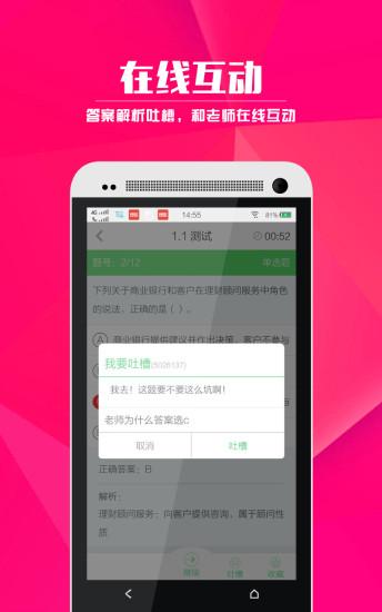 考证宝App V2.3.0 安卓版截图2