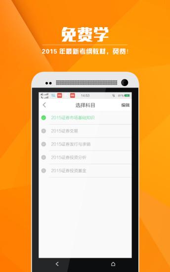 考证宝App V2.3.0 安卓版截图5