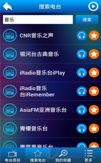 易听收音机