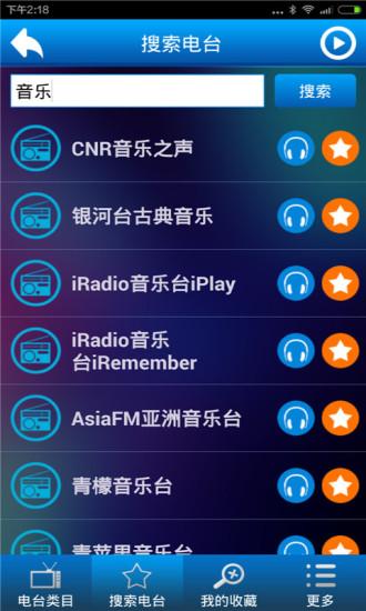 易听收音机 V2.6 安卓版截图3