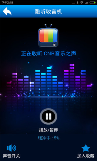 易听收音机 V2.6 安卓版截图4