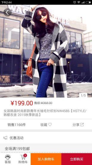 韩都衣舍app V2.5.1 安卓版截图2