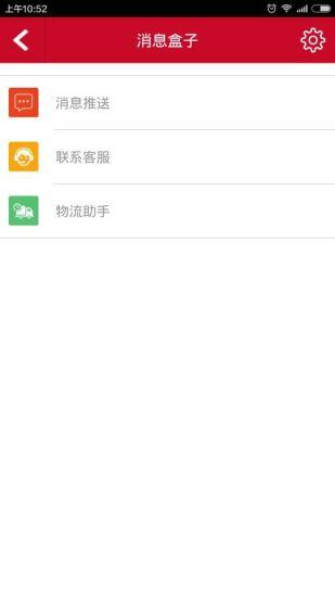 韩都衣舍app V2.5.1 安卓版截图4
