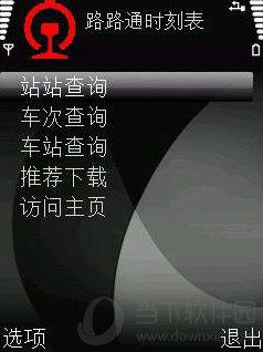 路路通时刻表Symbian^3版
