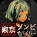 东京僵尸幸存者破解版 V1.6 安卓版