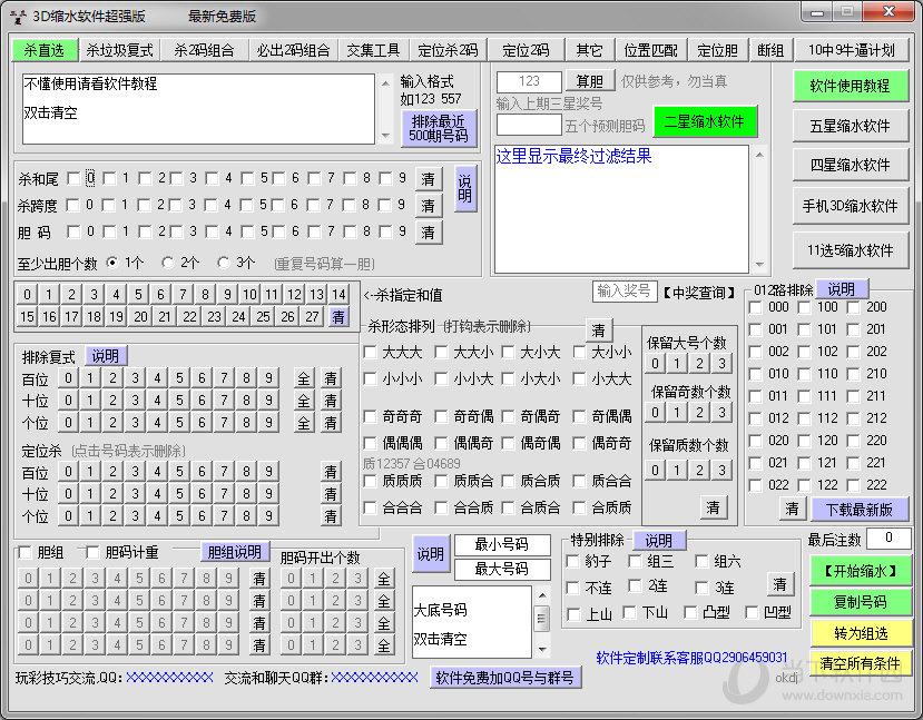 3D缩水软件超强版