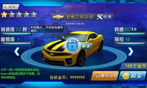 3D极速传说修改版 V1.0 安卓版截图3