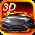 3D极速传说修改版 V1.0 安卓版