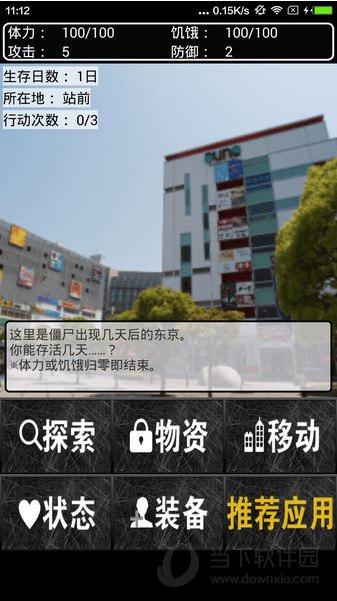 东京僵尸幸存者破解版 V1.6 安卓版截图3