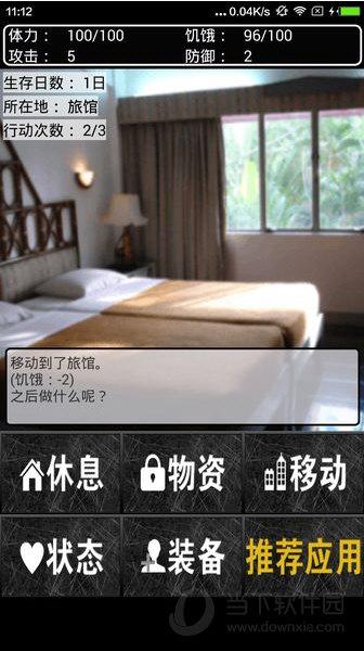 东京僵尸幸存者破解版 V1.6 安卓版截图4