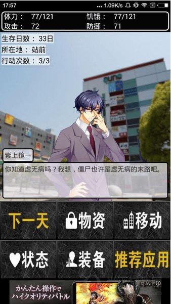 东京僵尸幸存者破解版 V1.6 安卓版截图1