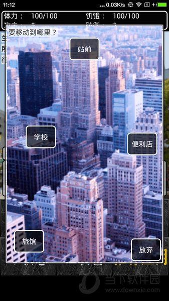 东京僵尸幸存者破解版 V1.6 安卓版截图5