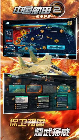 中国航母2南海争霸内购破解版