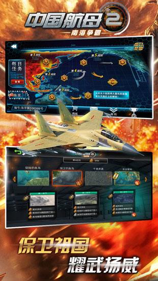 中国航母2南海争霸修改版 V1.0.0 安卓版截图2