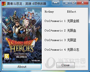 勇者斗恶龙英雄全版本修改器