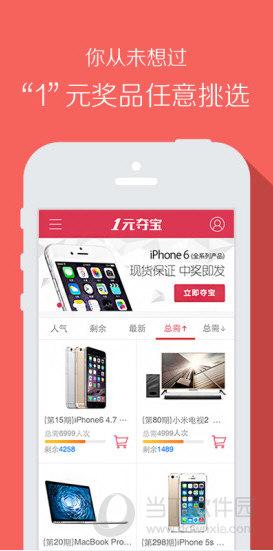 1元夺宝app