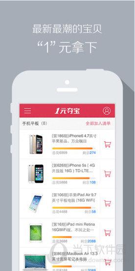 1元夺宝app下载