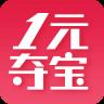 1元夺宝app V3.6.0 安卓版