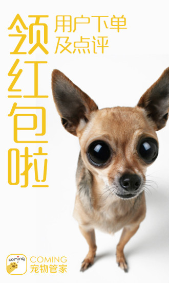COMING宠物管家 V1.1.17 安卓版截图5