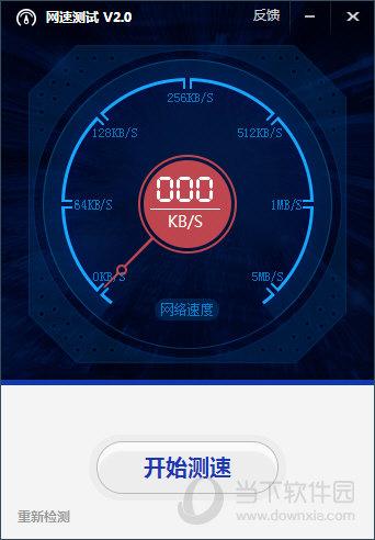 百度网速测试