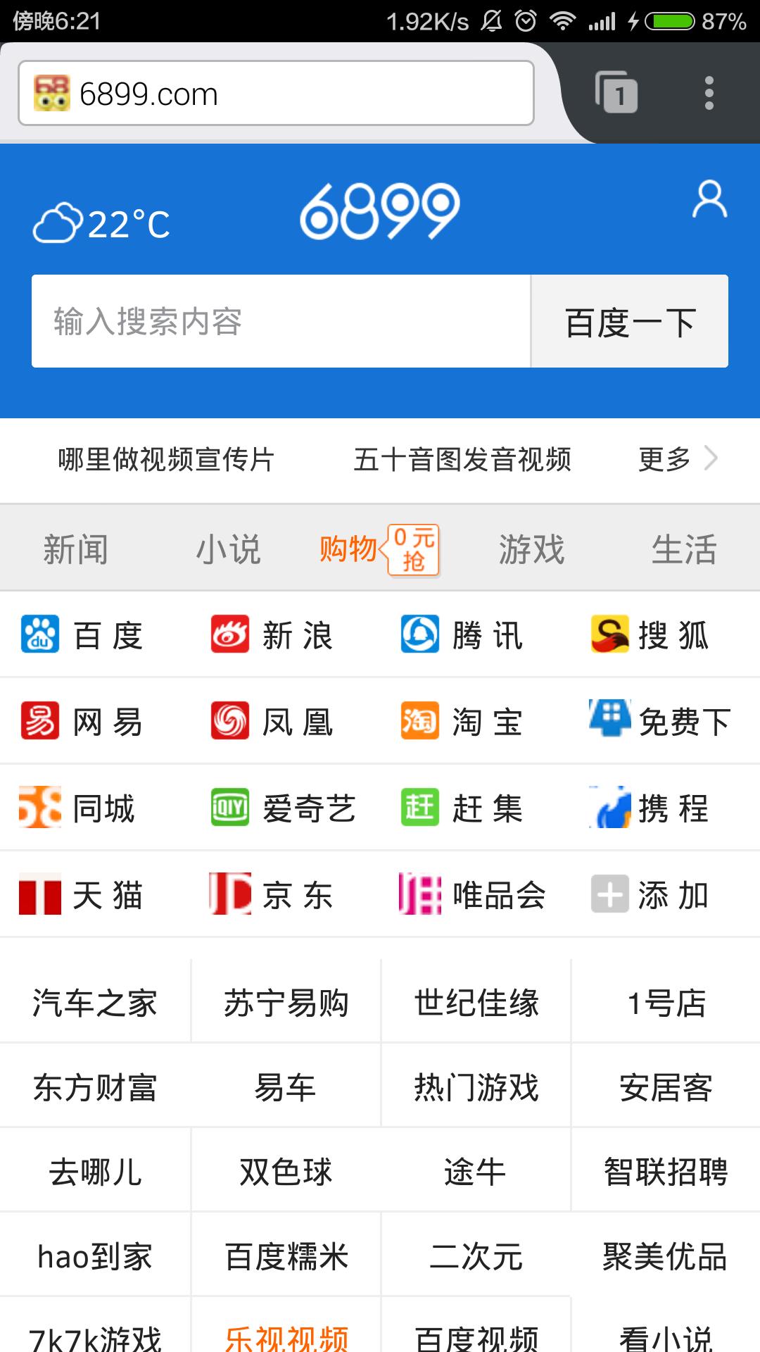 6899浏览器 V1.0.0 安卓版截图2