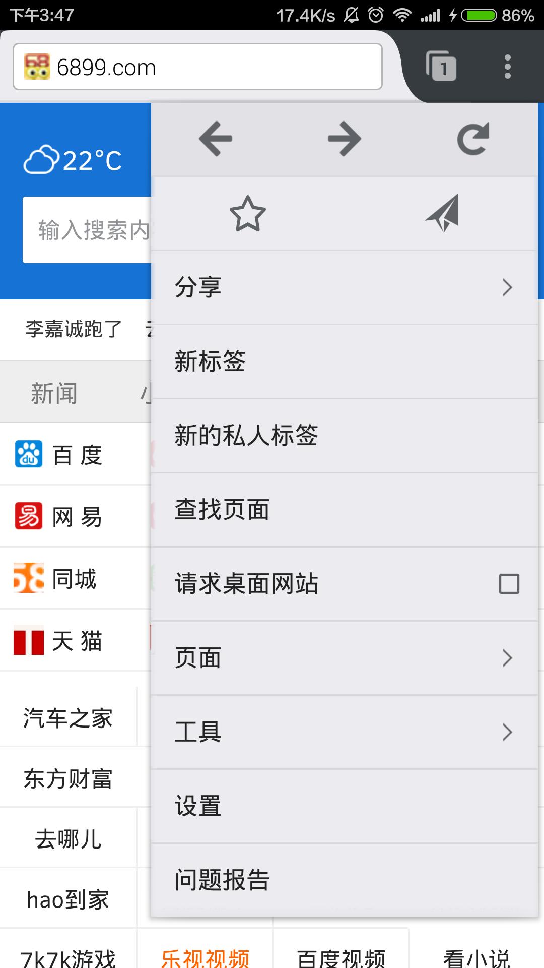 6899浏览器 V1.0.0 安卓版截图4