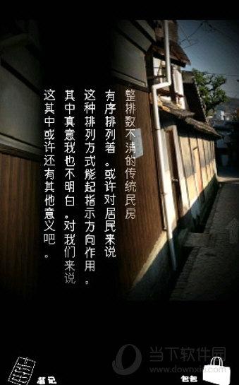 顺路中文版