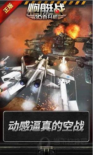 炮艇战3D直升机破解版