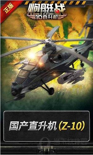 炮艇战3D直升机无限金币版