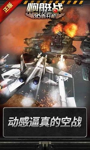 炮艇战3D直升机破解版 V2.0.4 安卓版截图1