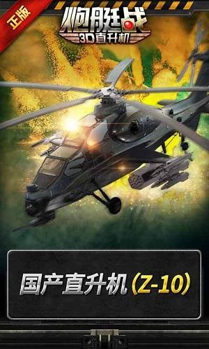 炮艇战3D直升机破解版 V2.0.4 安卓版截图2