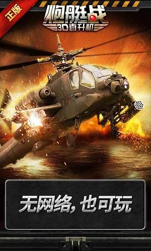 炮艇战3D直升机破解版 V2.0.4 安卓版截图3