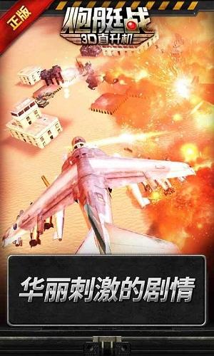 炮艇战3D直升机破解版 V2.0.4 安卓版截图4
