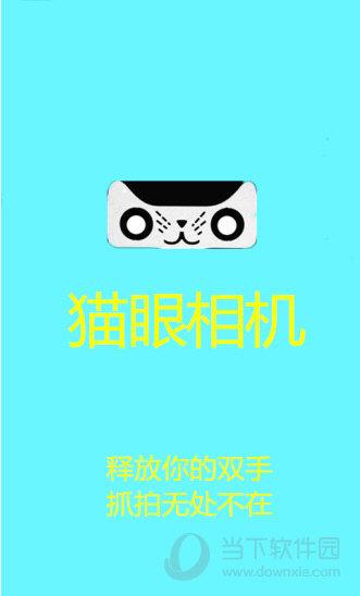 猫眼相机app