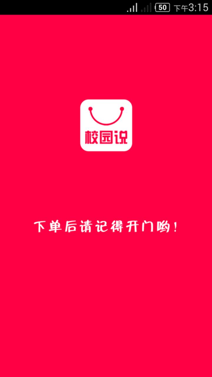 校园说App V4.7.3 安卓版截图1
