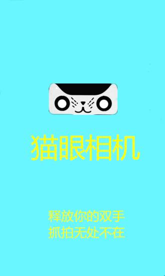 猫眼相机app V1.0.8 安卓版截图1