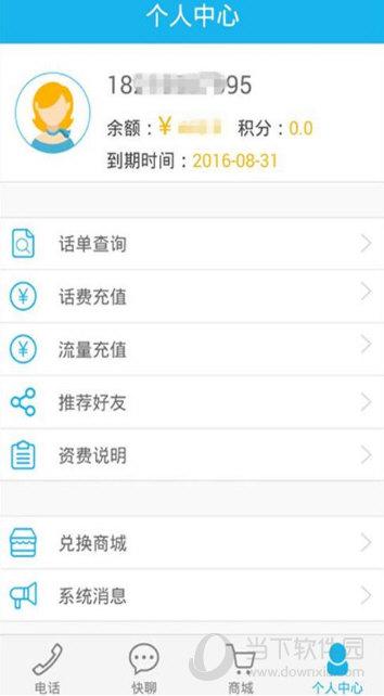 快话app V2.1.3 安卓版截图4